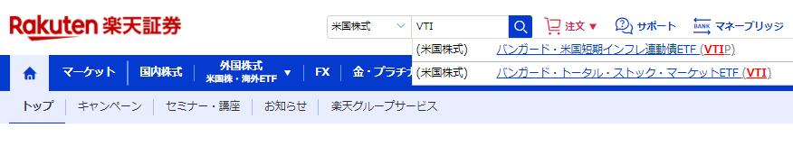 VTI 楽天証券